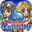 星のドラクエアイコン(64x64)