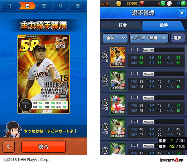 まいにちプロ野球02