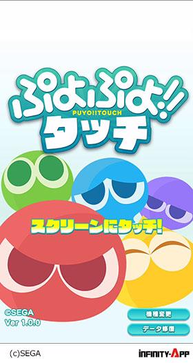 ぷよタッチイベント01