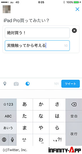 Twitterアンケート(280x526)