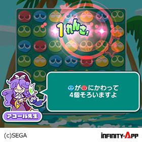 ぷよタッチstep04