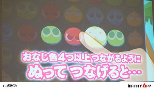 ぷよぷよタッチ_体験会02