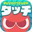 ぷよタッチアイコン(64x64)