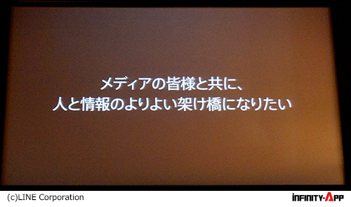 04ーLINE メディアアカウント発表会