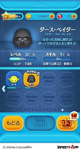 03-01-ダースベイダー
