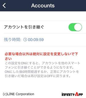 LINEアカウント01
