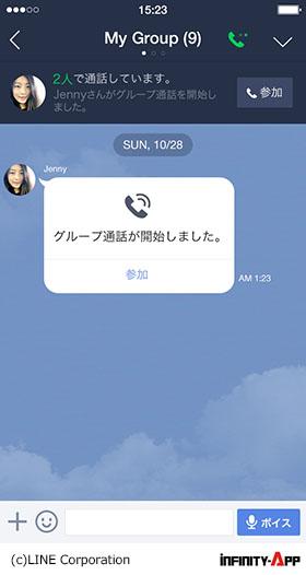 LINEグループ通話02